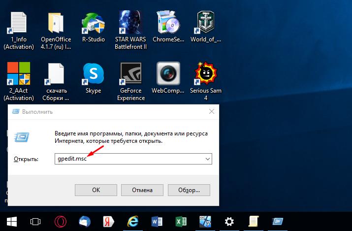 Как открыть редактор групповой политики в Windows 10