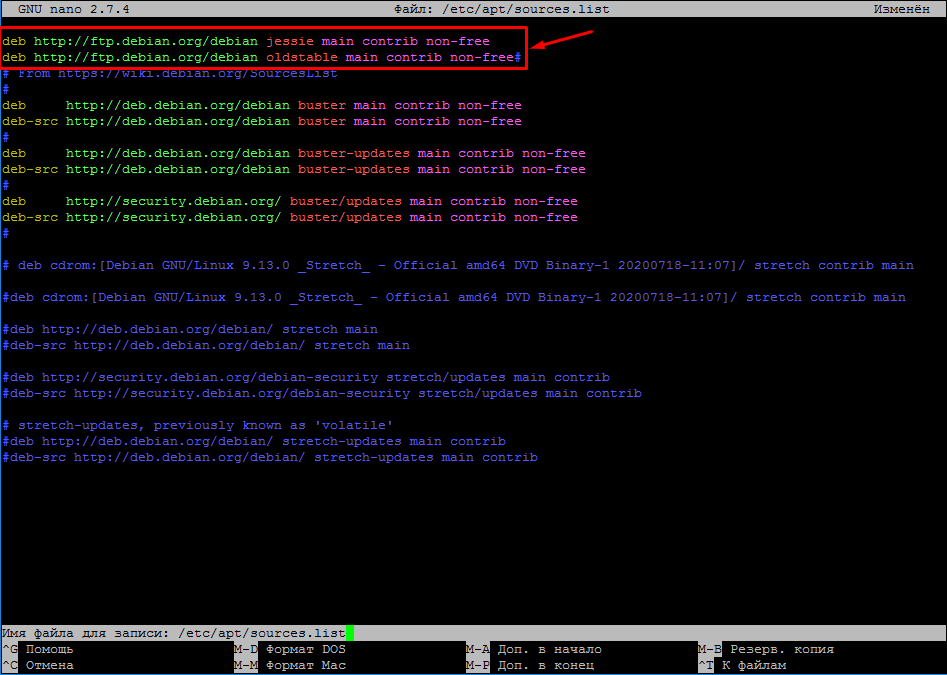 Debian добавление репозиториев