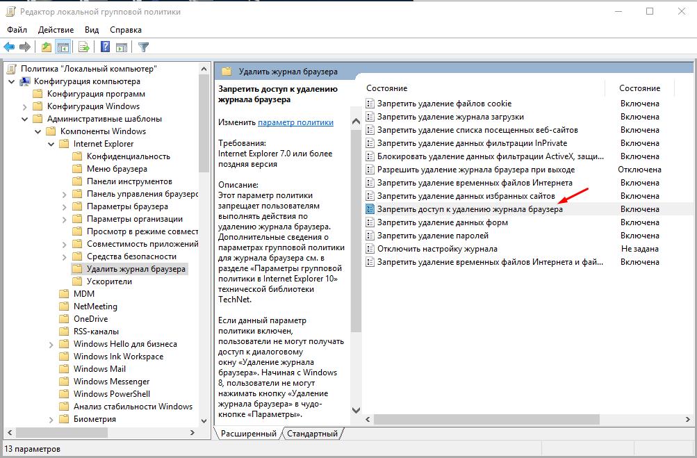 Как запретить доступ к журналу браузера IE