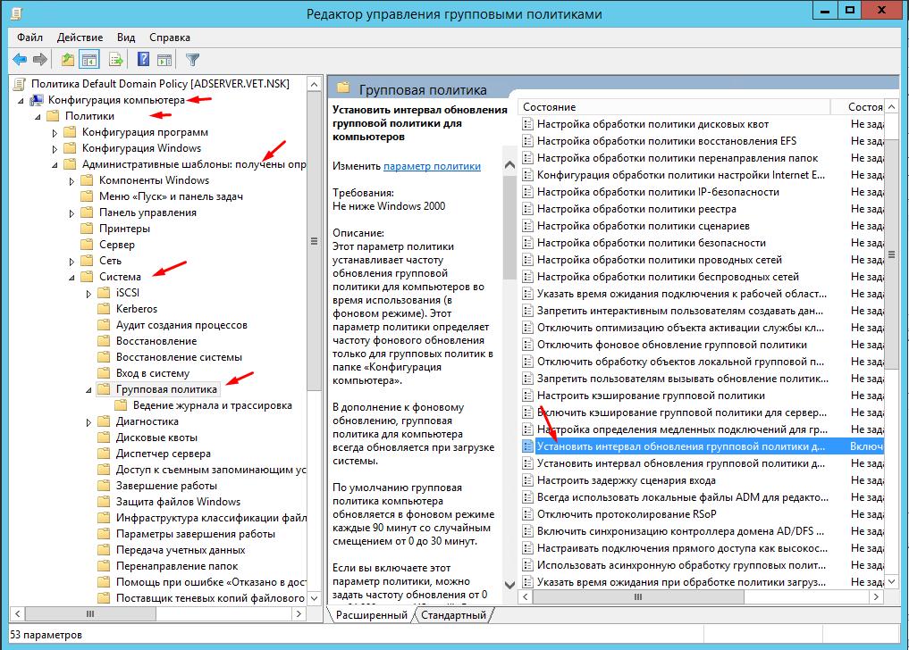 Как изменить интервал обновления групповой политики в Windows Server 2012R2