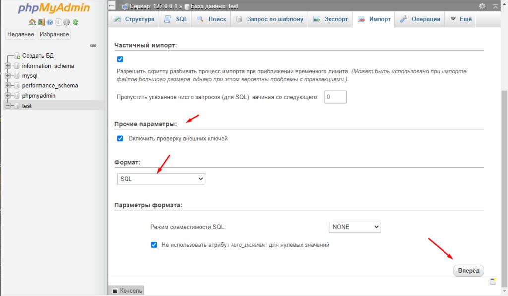 MySQL импорт таблиц в БД