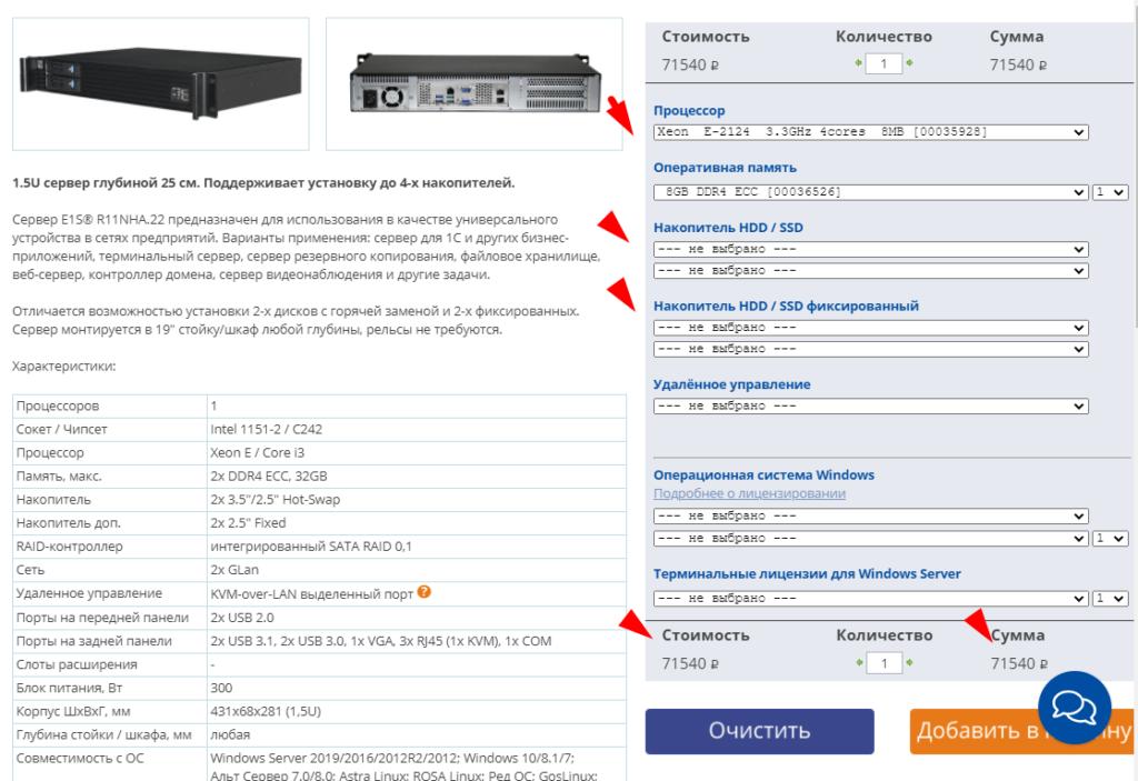 Онлайн конфигуратор с ценами