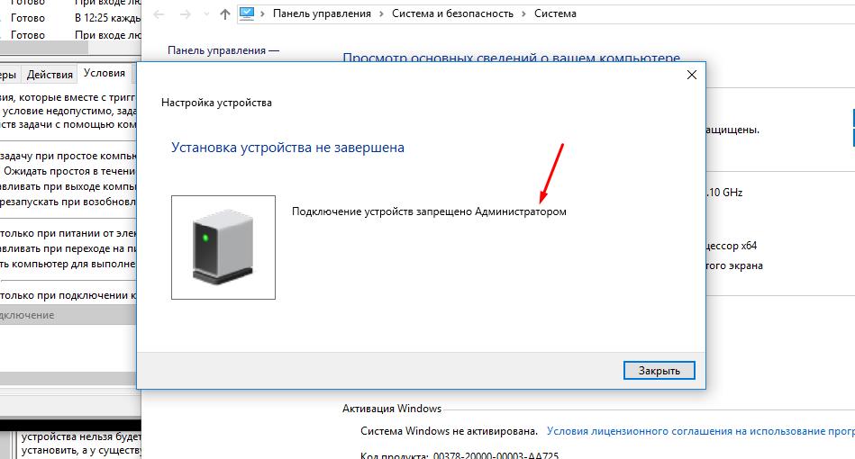 Как запретить пользователям установку устройств в Windows