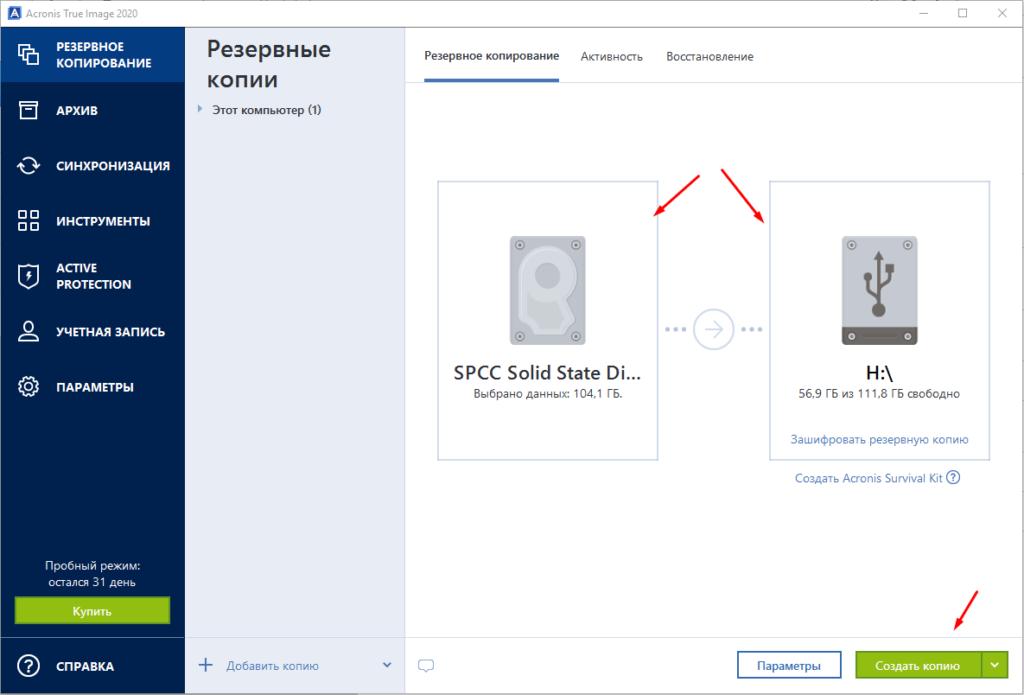 Создание копии Windows