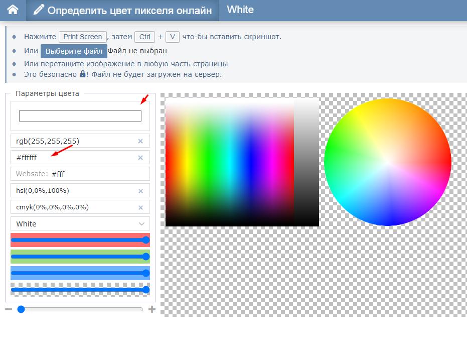 Как подобрать цвет для сайта.