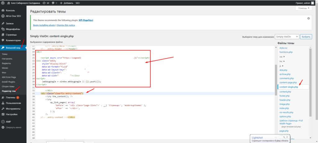 Как вставить код после заголовка в  WordPress