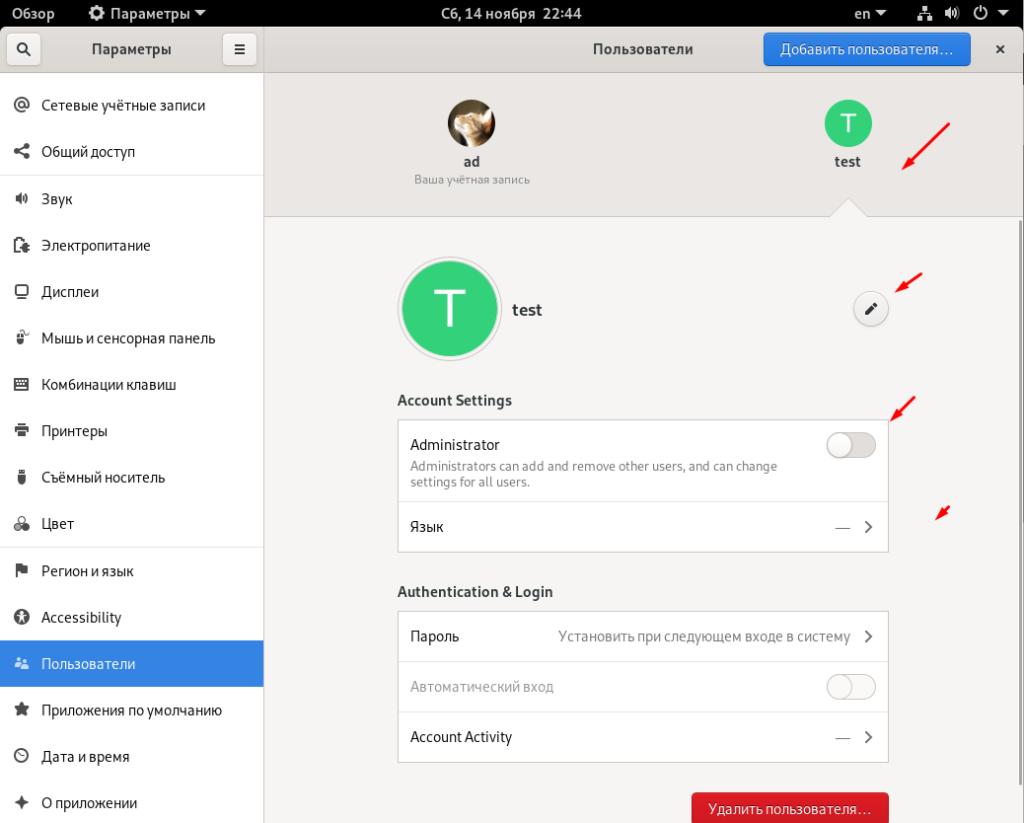 Fedora 33 как изменить учетную запись пользователей