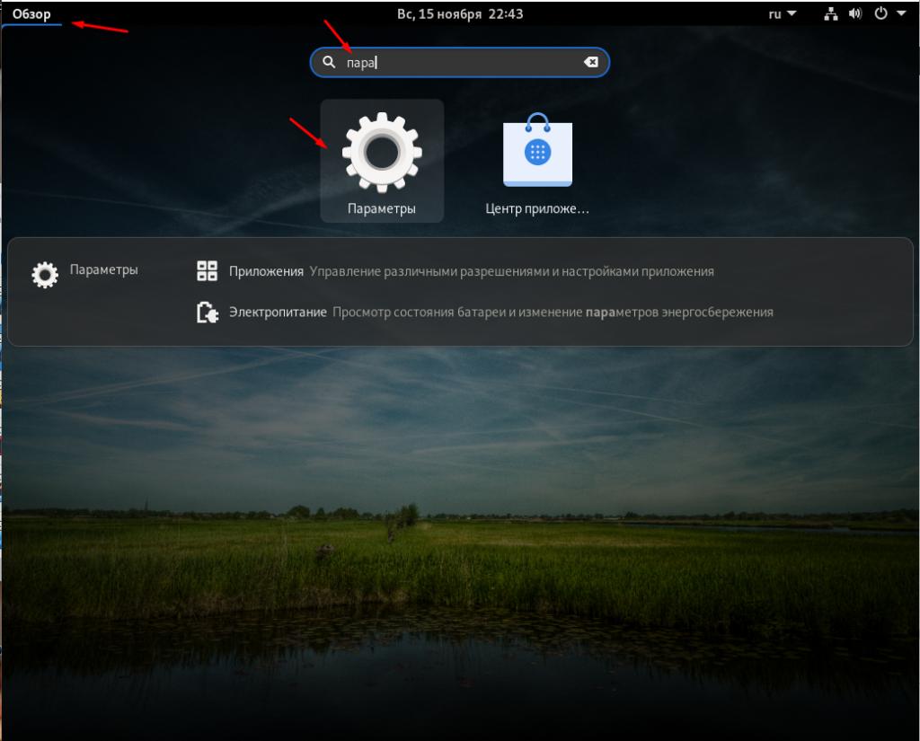 Fedora как открыть настройки