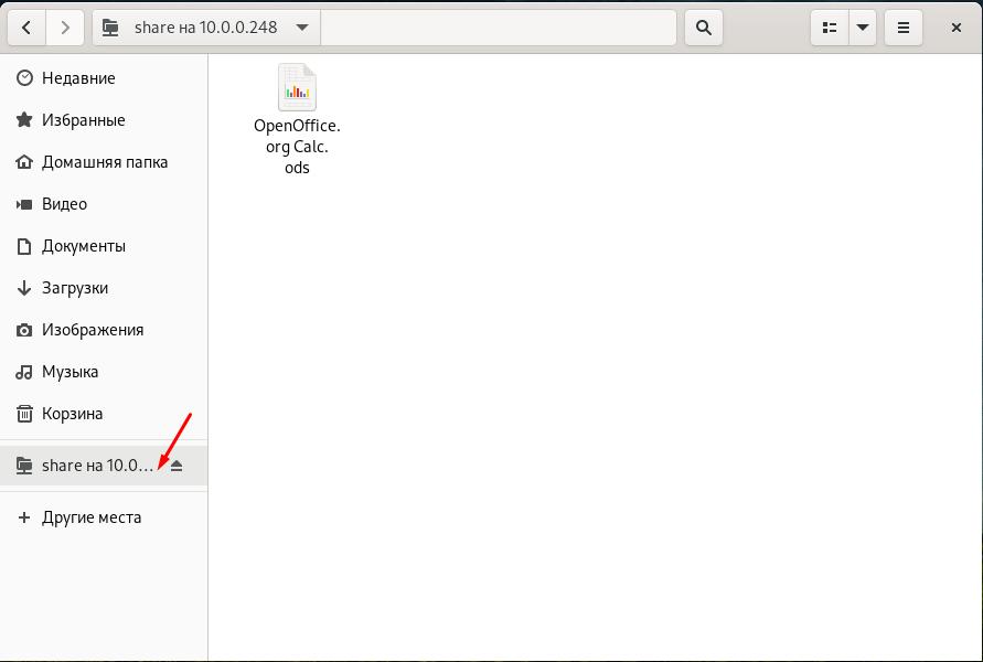 Fedora подключение сетевой папки Windows