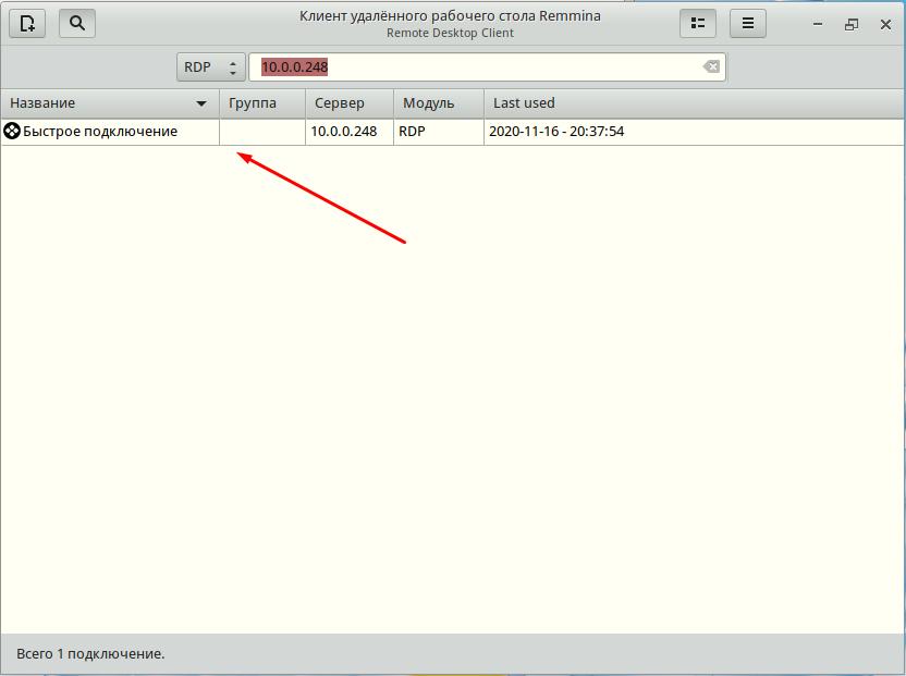 Simple linux подключение к удаленному рабочему столу