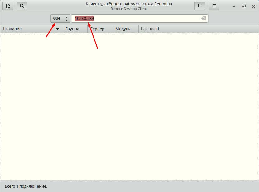 Как подключиться к Linux из  Linux по SSH