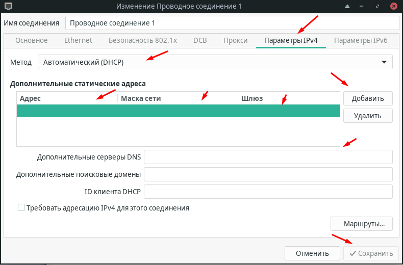 Manjaro настройки подключения к Интернету IPvv4
