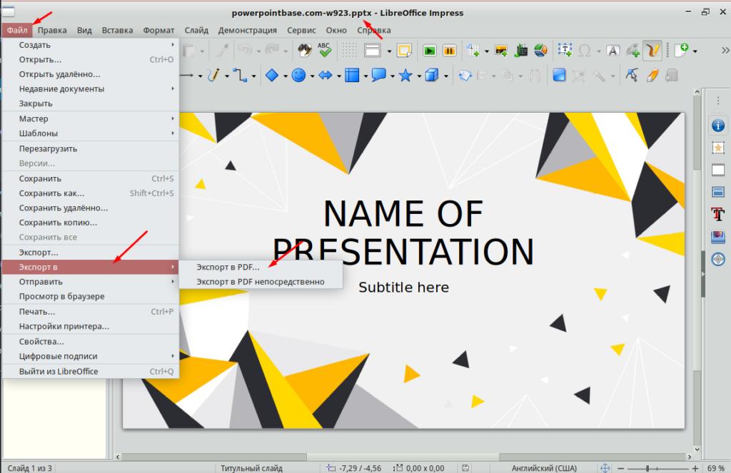 Как сохранить презентацию PowerPoint в формате PDF