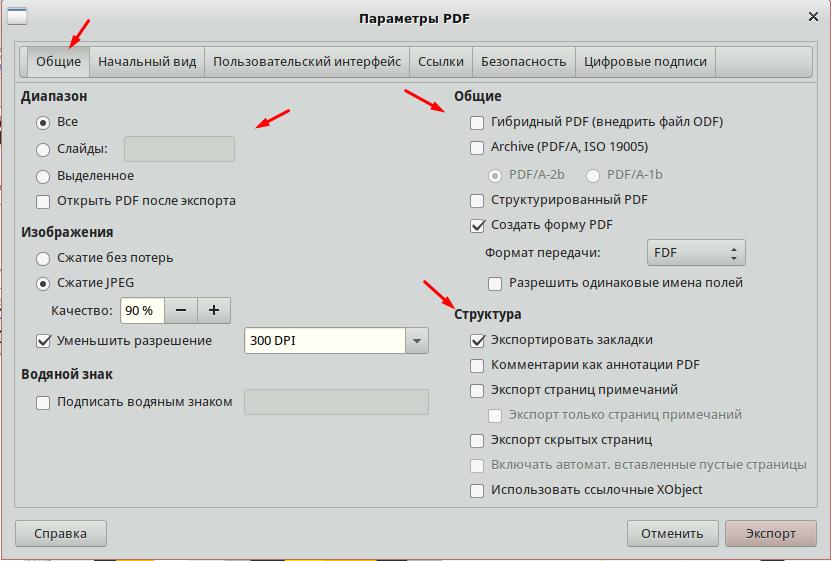 сохранить презентацию PowerPoint в PDF