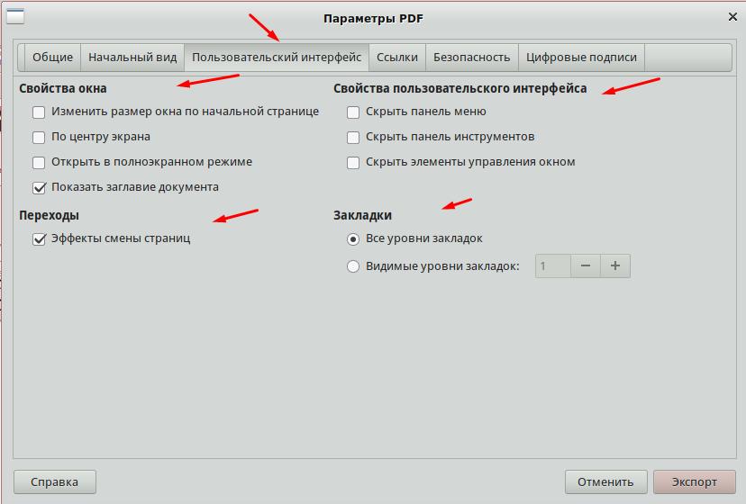 Конвертация презентации  в  PDF