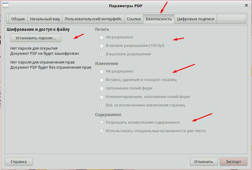 PowerPoint в формате PDF