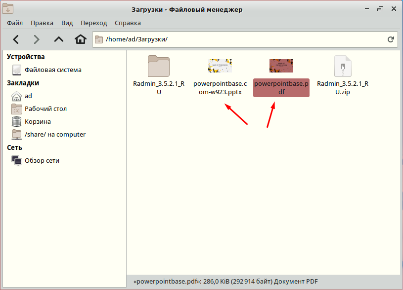 Как сохранить pptx в pdf