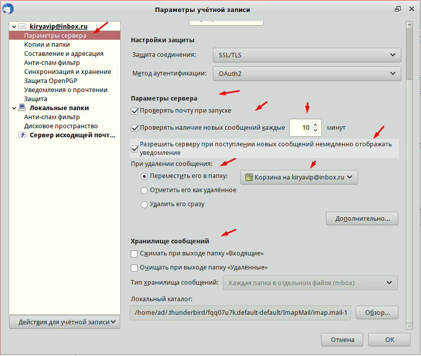 Настройка параметров сервера
