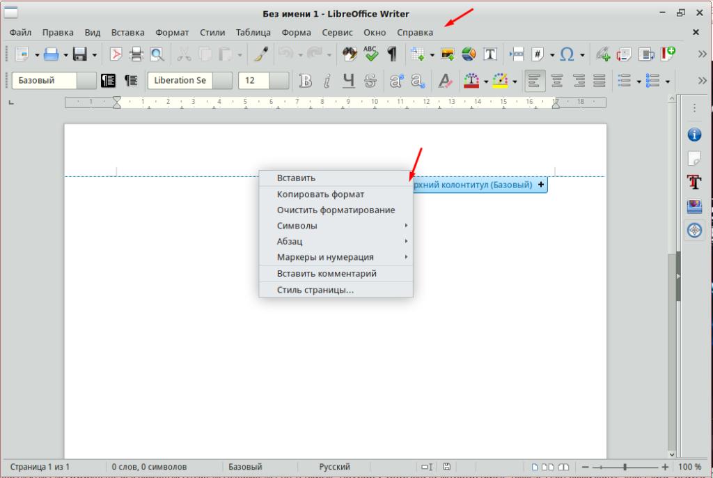 LibreOffice русификация