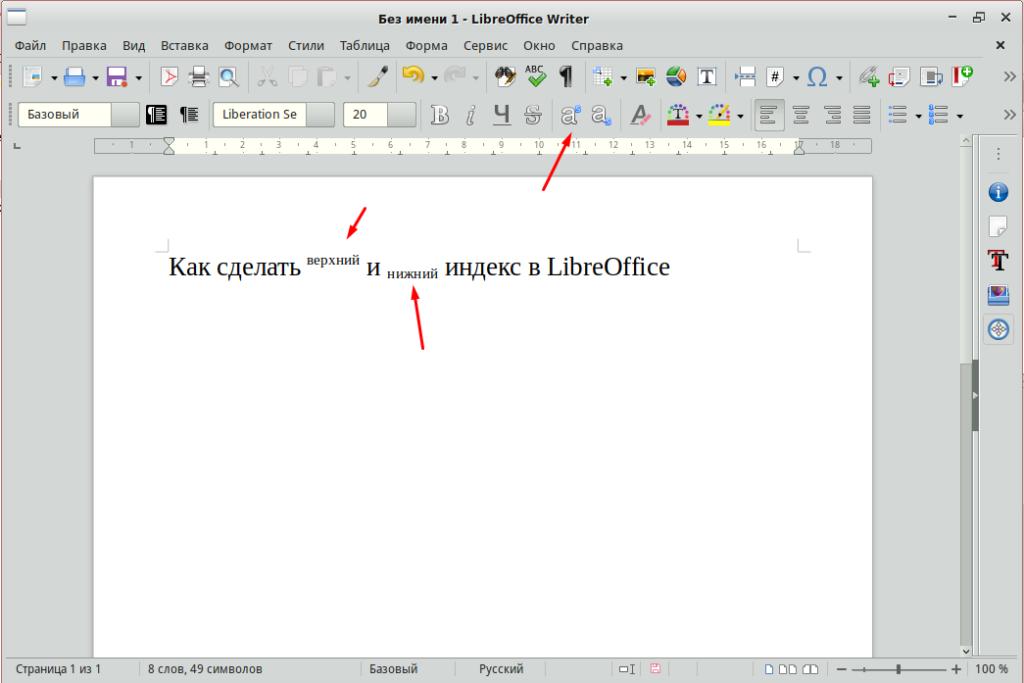 LibreOffice как сделать верхний или нижний индекс