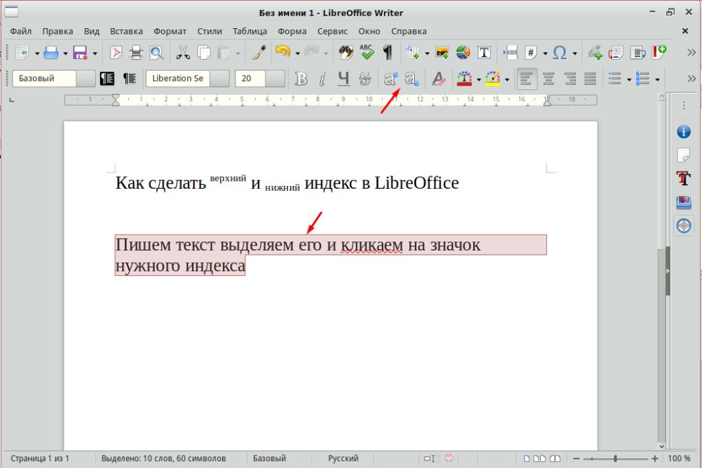 Как сделать индекс в LibreOffice