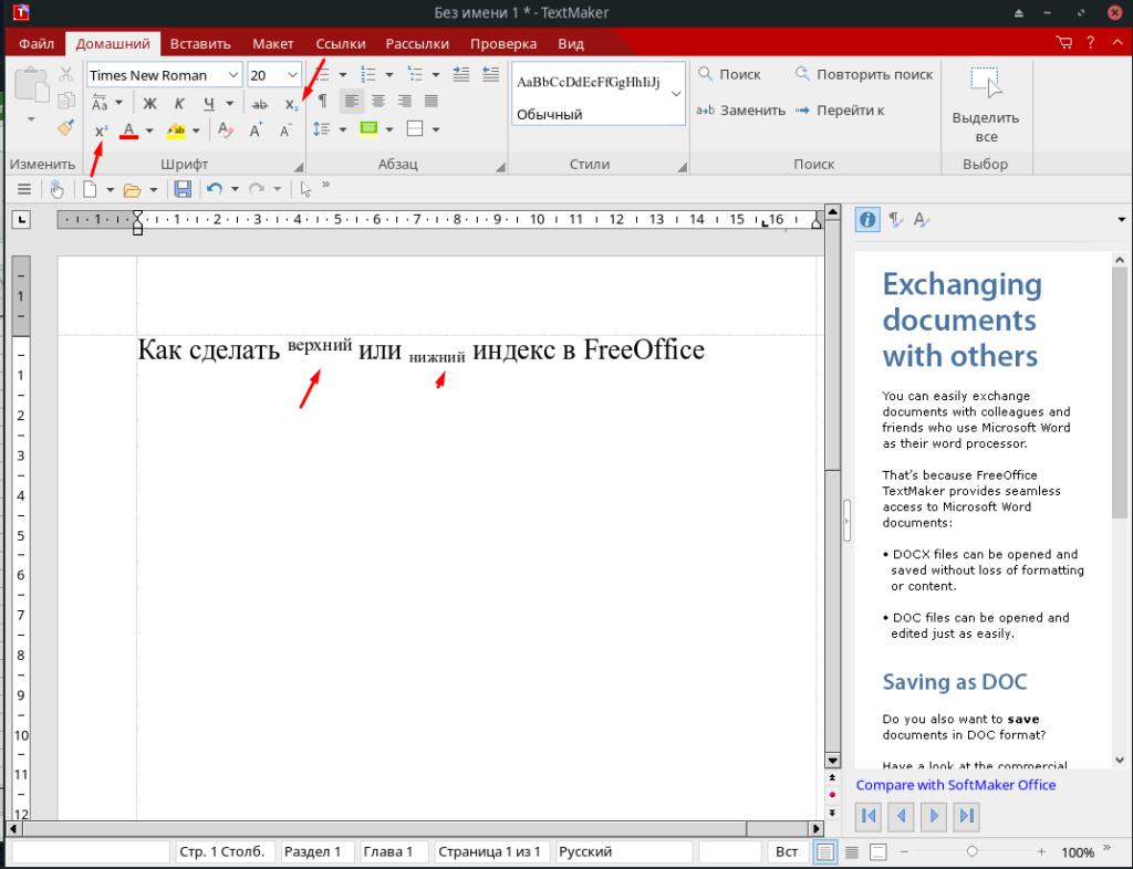Как создать верхний или нижний индекс FreeOffice