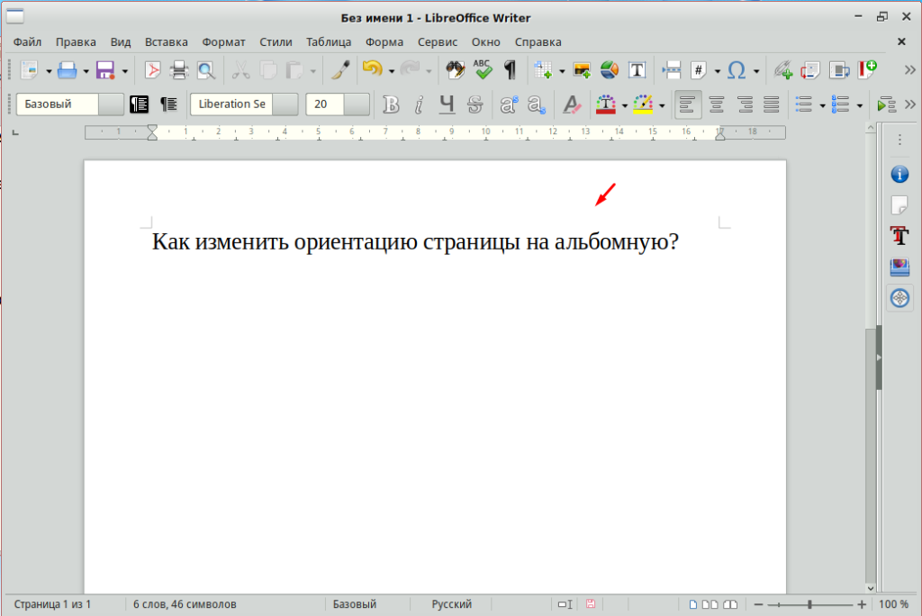 LibreOffice альбомная страница