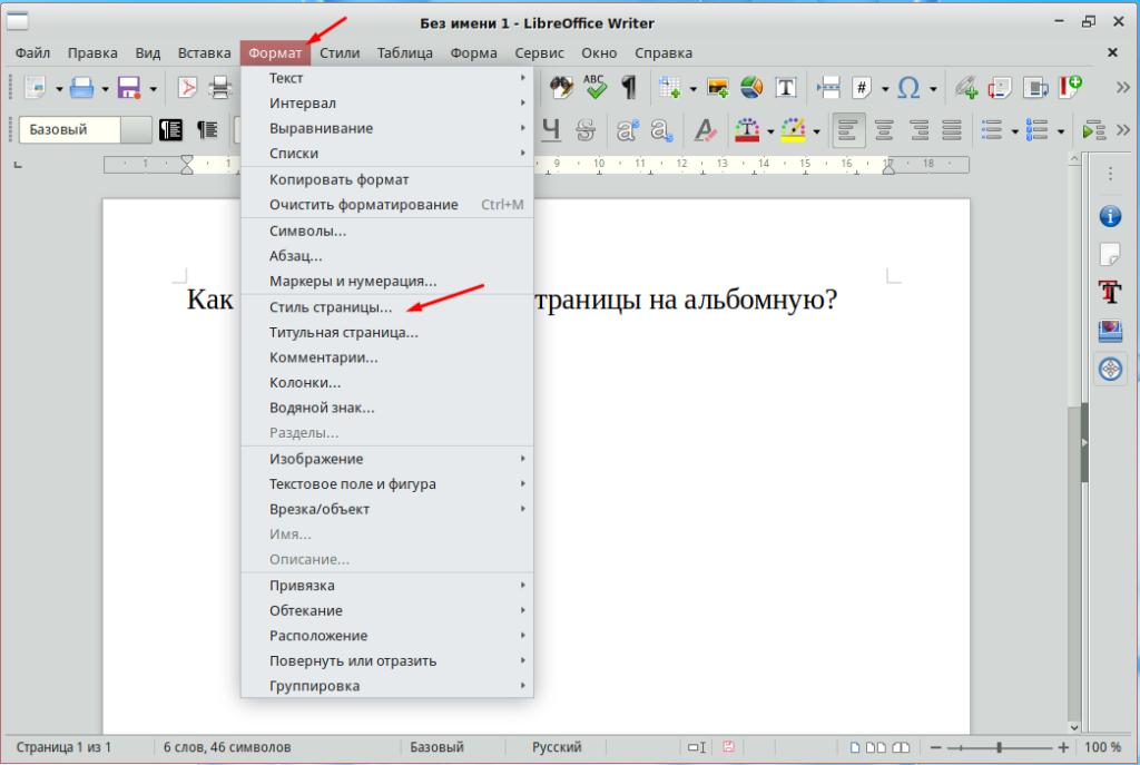 LibreOffice как сделать альбомный лист