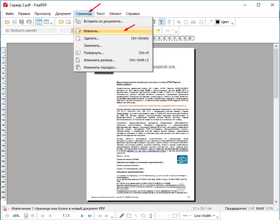 Как извлечь страницы из PDF файла