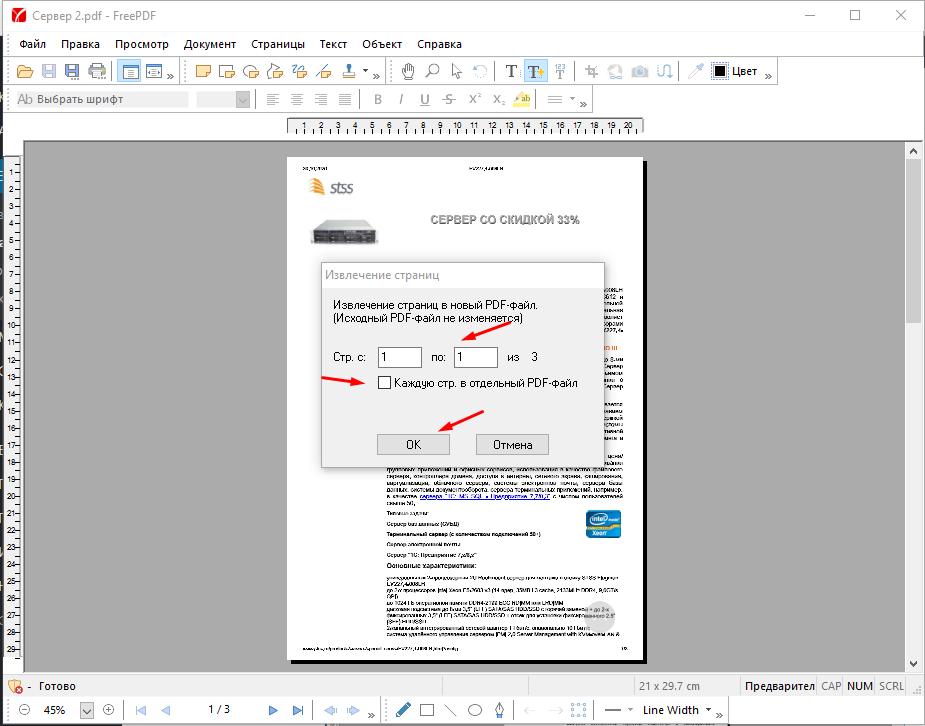 Как извлечь одну или несколько страниц из PDF