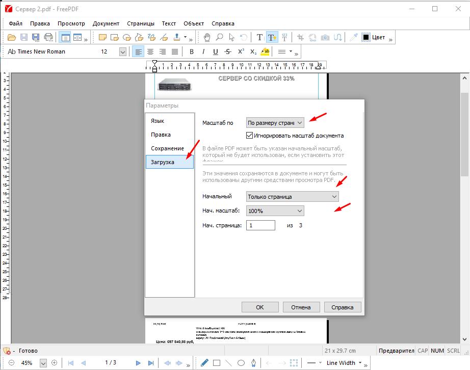Параметры загрузки документов в  программе FreePDF