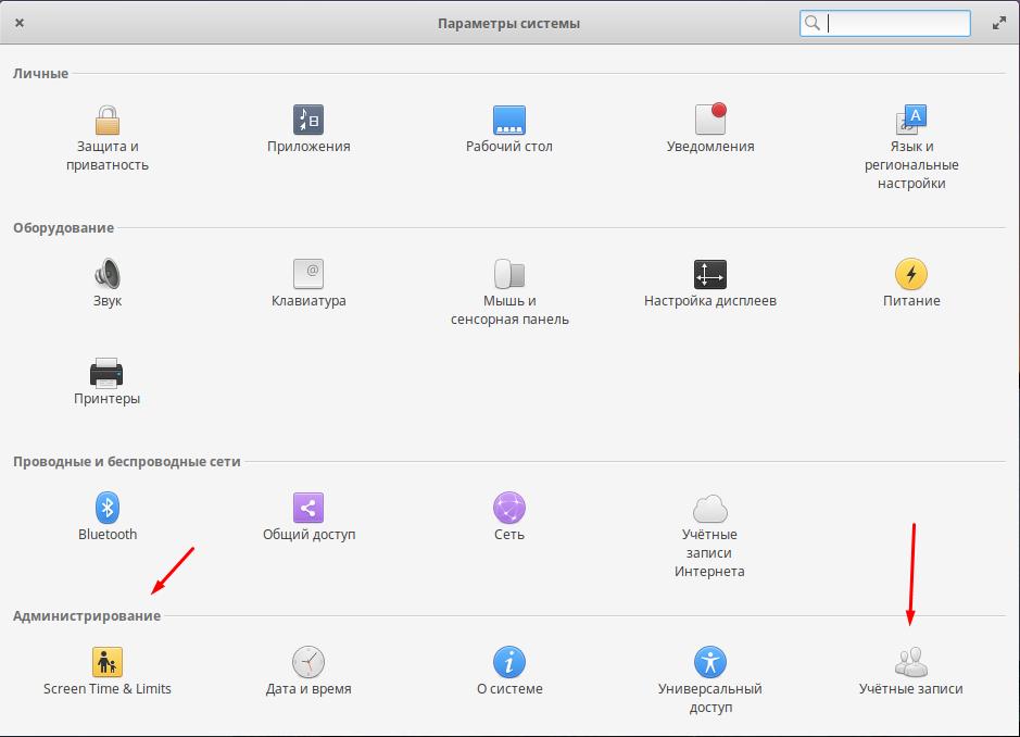 Elementary OS учетные записи