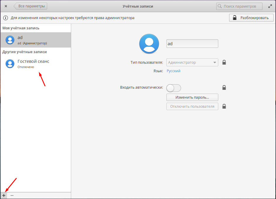 Elementary OS гостевой доступ