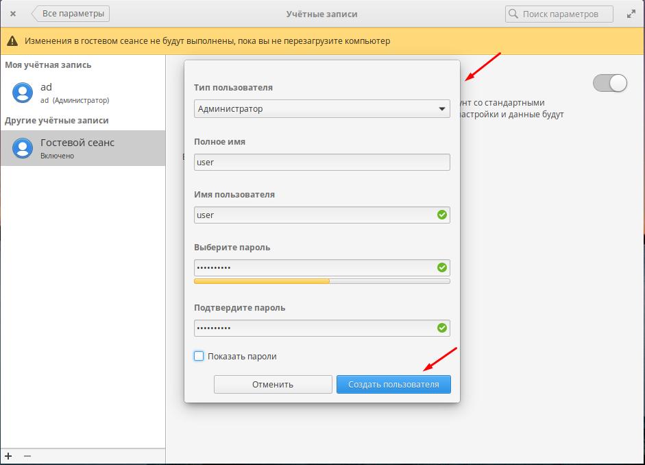 Elementary OS как добавить учетную запись
