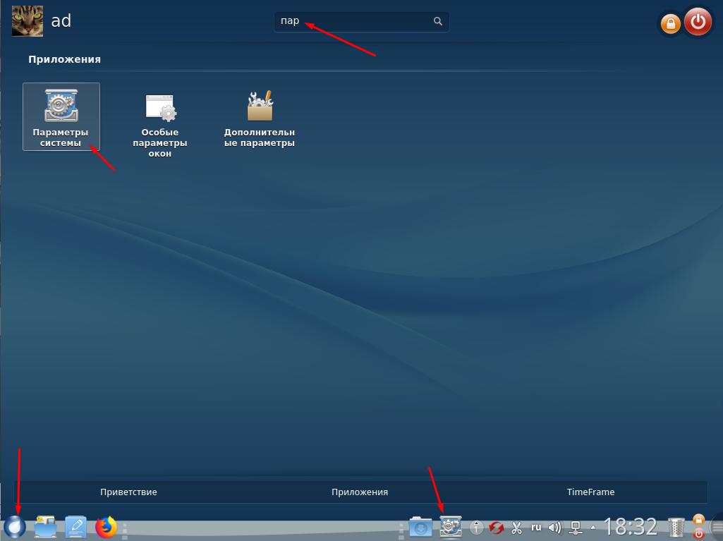 ROSA Desktop Fresh R11  как открыть параметры системы