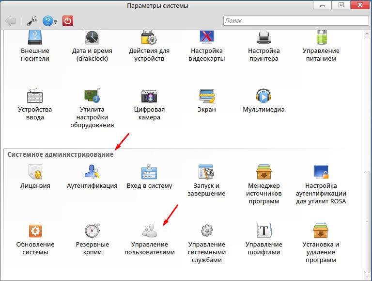 ROSA Desktop Fresh R11  управление пользователями