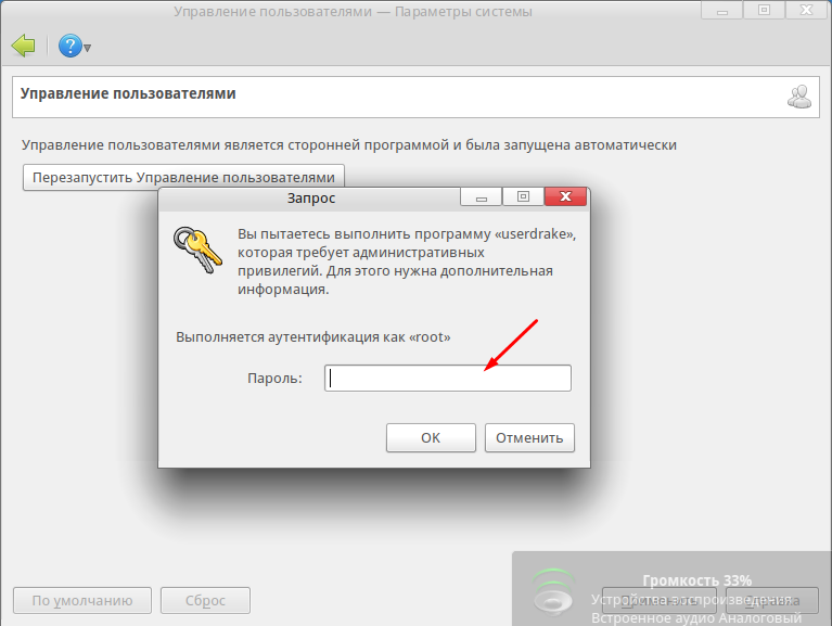 ROSA Desktop Fresh R11 настройка пользователей