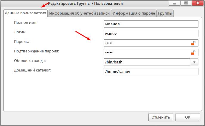 ROSA Desktop Fresh R11  как изменить учетную запись
