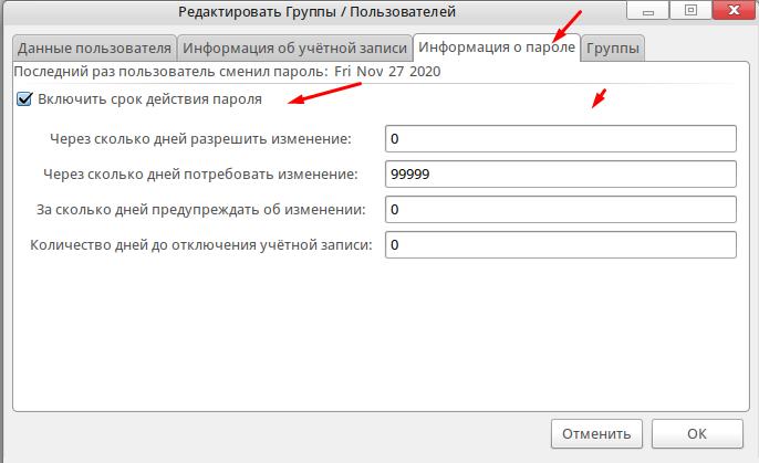 ROSA Desktop Fresh R11 как включить срок действия пароля