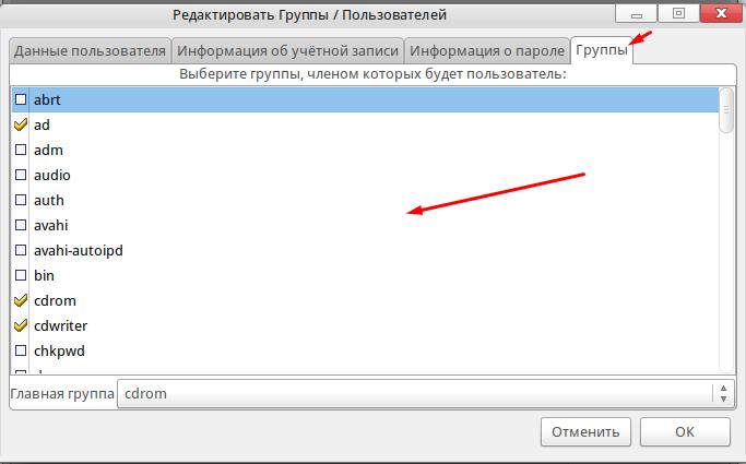 ROSA Desktop Fresh R11 как добавить пользователя в группу