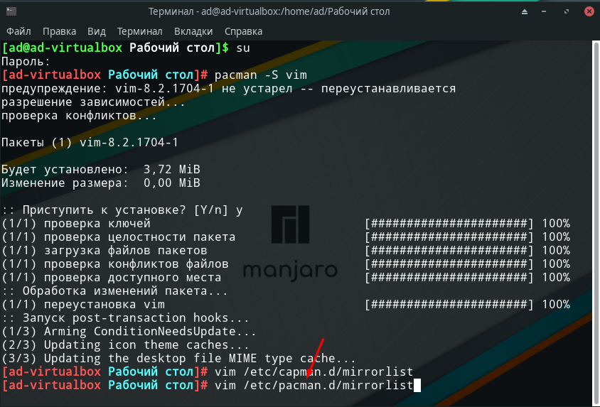 Manjaro как открыть файл mirrorlist