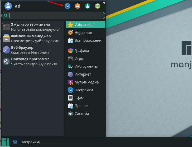 Manjaro 20.1.2 как открыть настройки