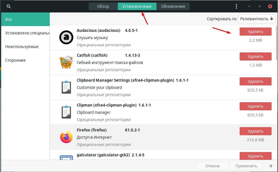 Manjaro 20.1.2 как удалять программы
