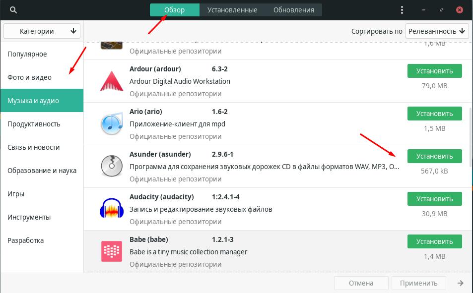 Manjaro 20.1.2 как устанавливать программы