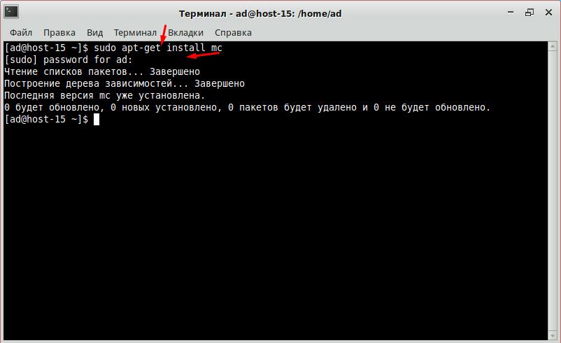 Как установить mc в Simply Linux