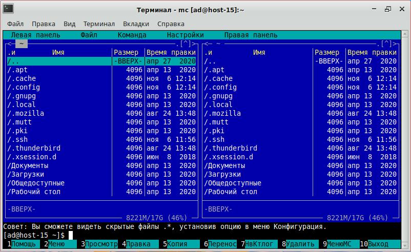 Simply Linux как установить файловый менеджер