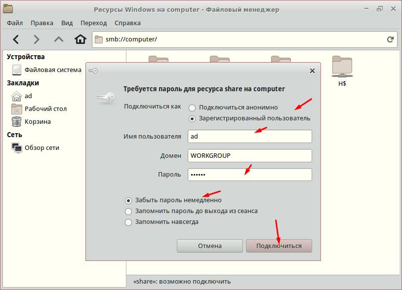 Simply Linux подключение сетевого диска Windows