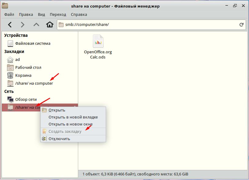 Simply Linux создание закладки на общею папку