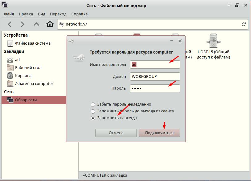 Simply Linux подключение к сетевой папке
