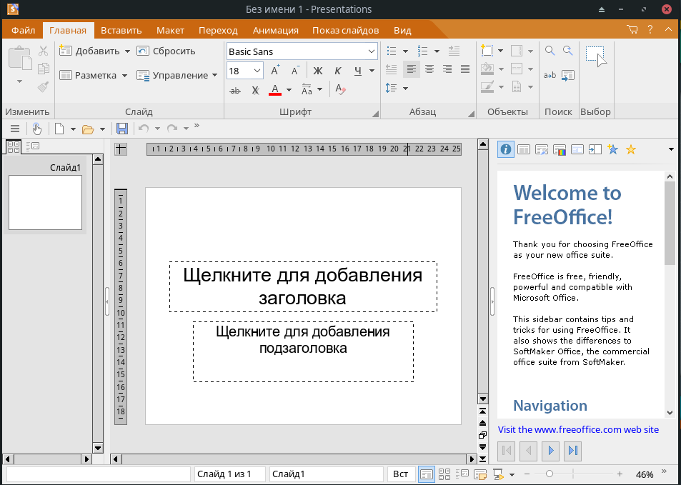 FreeOffice бесплатный аналог Power Point